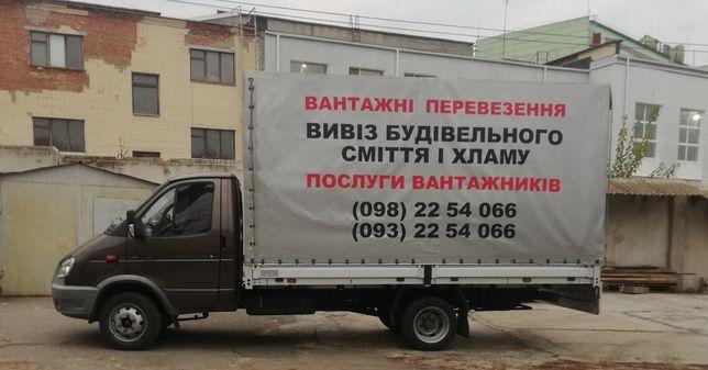 Узин Грузоперевозки услуги грузчиков вивоз строй мусора