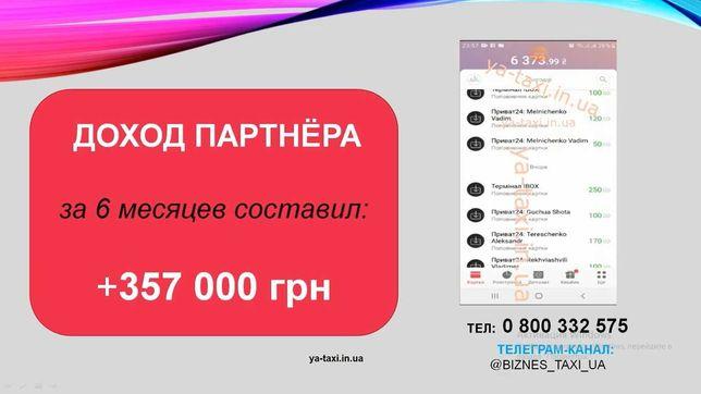 Нужен Партнёр - в Готовый Бизнес Такси в Украине. БЕЗ покупки авто*