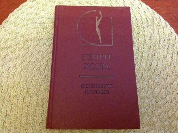 """Продаётся: Генри Хоум , """"Основания критики""""..."""