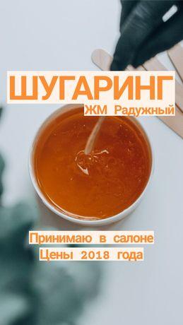Шугаринг в салоне, ЖМ Радужный