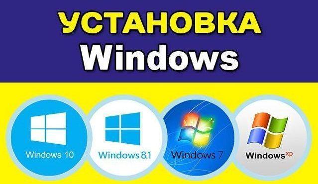 Установка Виндовс Windows 7 10 + ПО антивирус на Ваш ПК ноутбук !