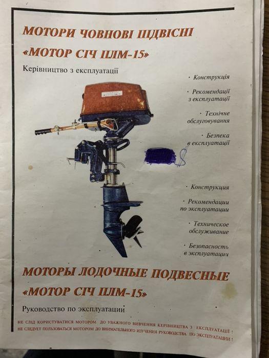Мотор лодочный Мотор Сiч - 15 Бровары - изображение 1