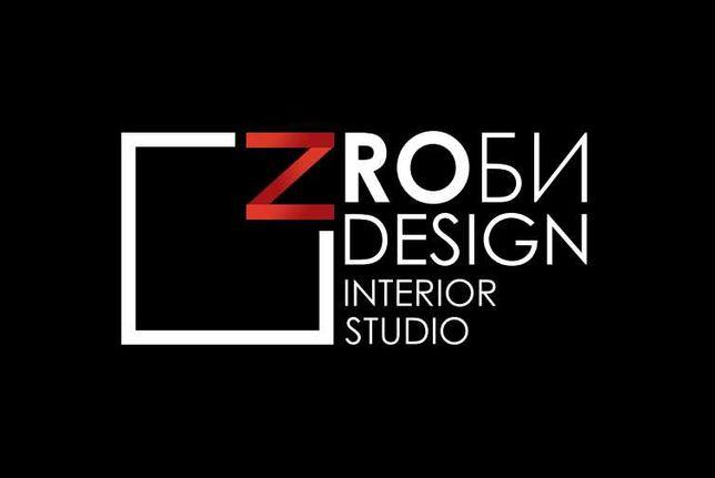 Студія дизайну zroby.design ваш простір для життя