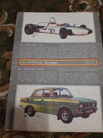 Продам журналы За рулем 4, 12/1980 года