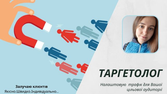 Таргетолог.Реклама в ФБ/інстаграм