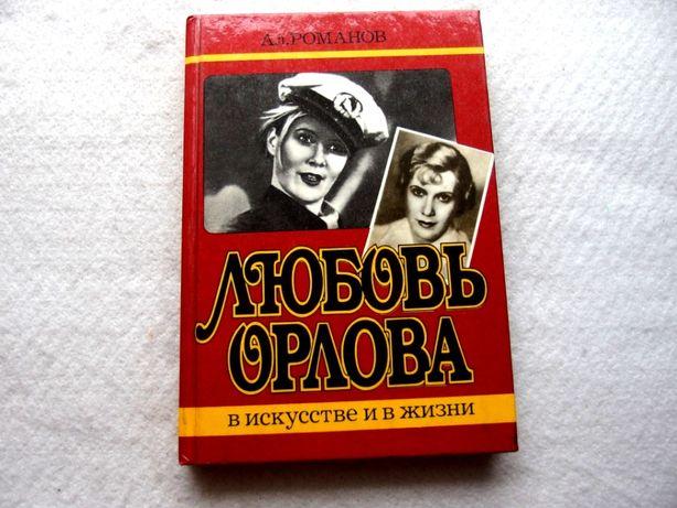 """А.Романов.""""Любовь Орлова в искусстве и в жизни"""""""