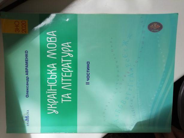 Українська мова та література 2 частина