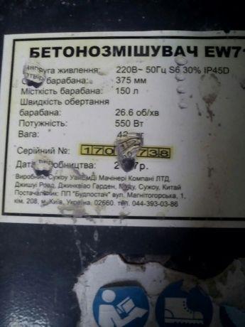 Прокат бетономешалки