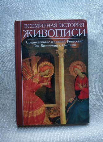 Всемирная история живописи. Средневековье и ранний Ренессанс