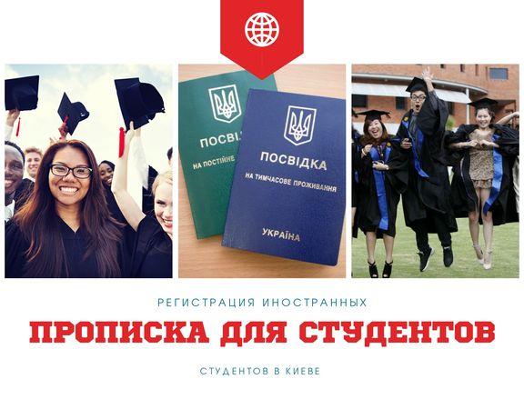 Регистрация иностранных и украинских студентов прописка в Киеве
