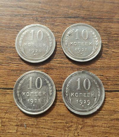 10 копеек 1925г 2шт, 1927г, 1929г