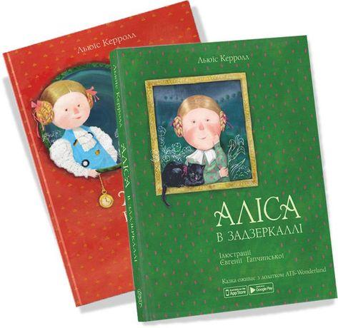 Льюїс Керрол комплект книг «Аліса в країна див», «Аліса в задзеркаллі»