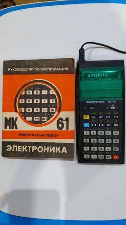 Советский микрокалькулятор Электроника МК 61 1992г. Рабочий.