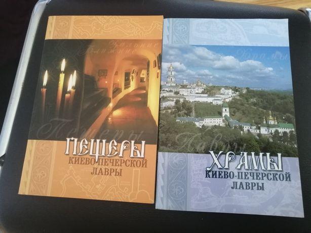 2 книги про храмы и пещеры