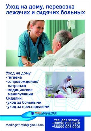 Медсестры, Сиделки, уход на дому, медицинский патронаж