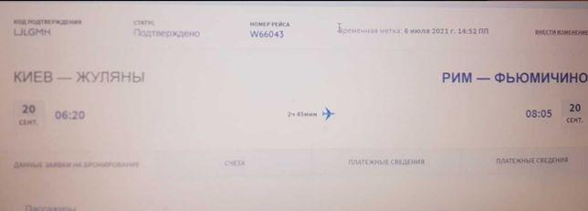 Продажа Авиабилета Киев - Рим Италия-Киев  20-24 Сентября