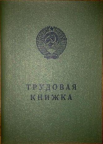 Трудова УРСР/СРСР. Оригінал. Трудовая УССР/СССР. Оригинал.