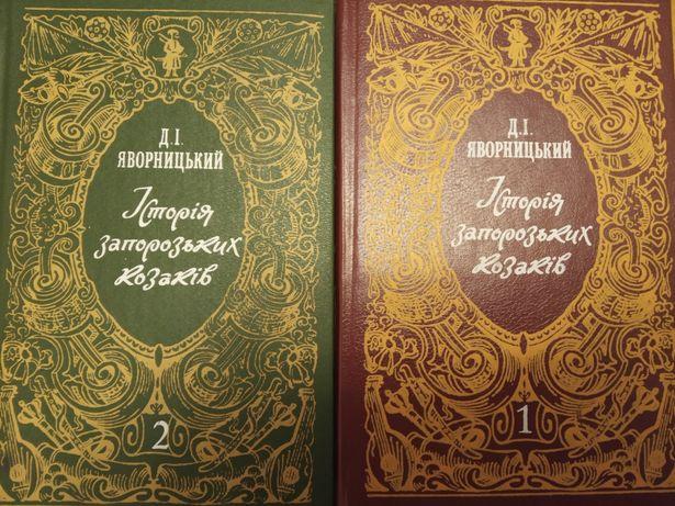 Яворницький ' історія запорозьких козаків