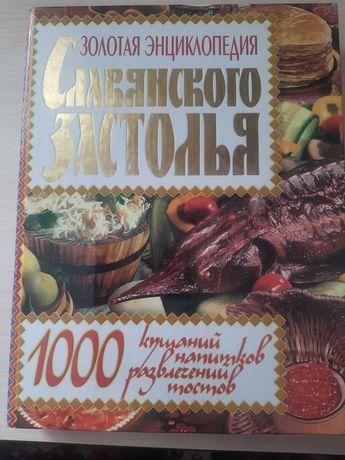 Энциклопедия славянского застолья