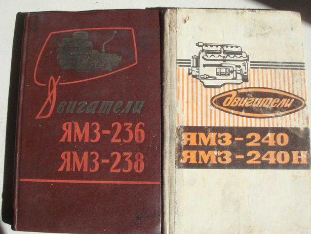 ямз-236 ямз-238, ямз-240 ямз-240-н