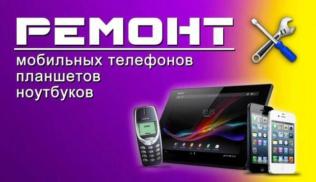 Ремонт мобильных телефонов срочно