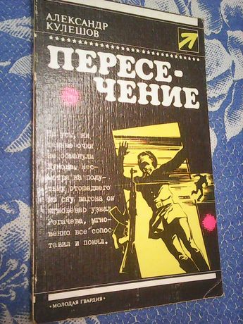 """Книга """"Пересечение"""" Александр Кулешов"""