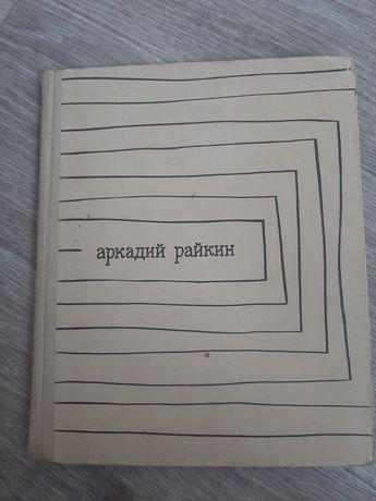 """""""Аркадий Райкин"""", А. Бейлин, 1969 г и"""