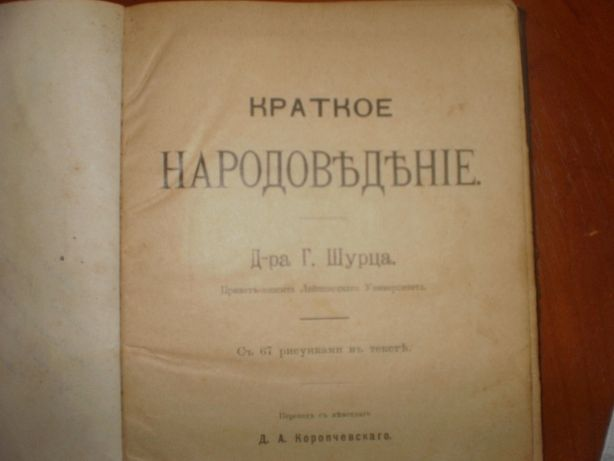 Книга Краткое народоведение 1895 года