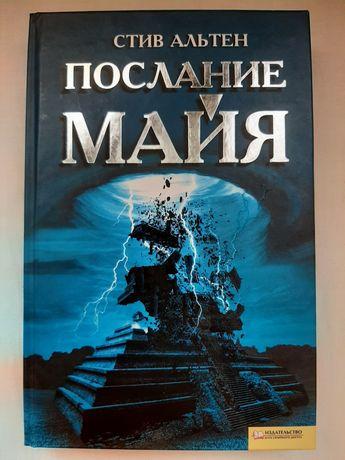 Книга Стив Альтен Послание Майя