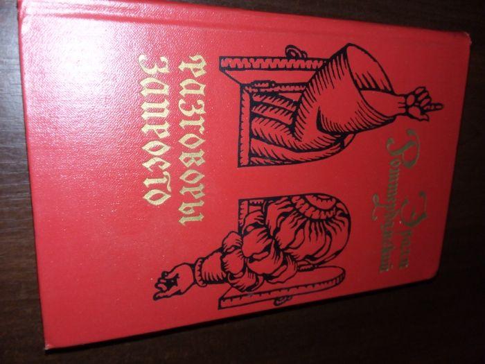 Эразм Роттердамский Разговоры запросто. Худ литература 1969. Київ - зображення 1