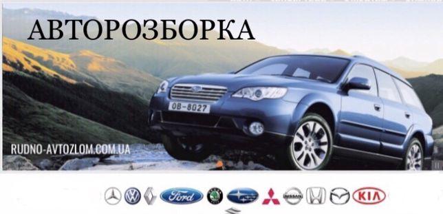 Авторозборка Розборка Автозапчасти SUBARU OUTBACK, LEGACY,FORESTER