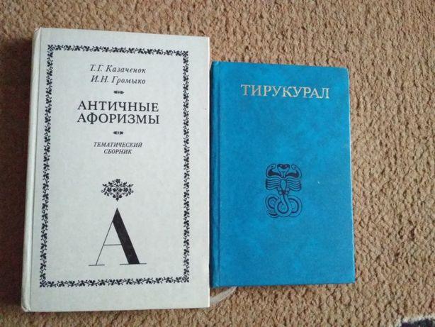 Книги Афоризмы