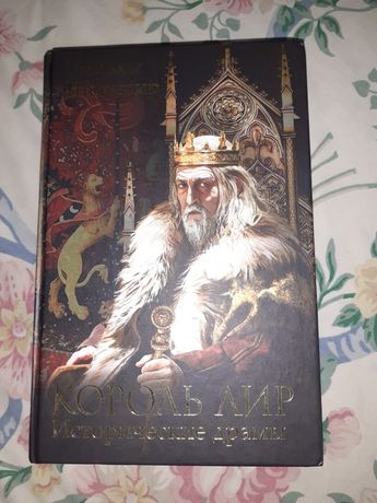 Шекспир, Король Лир