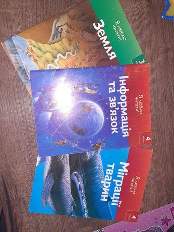 Комплект книг Я люблю читати ,Махаон