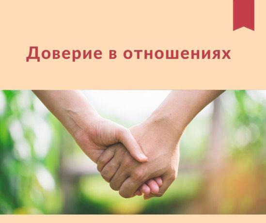 Психолог онлайн: помощь и поддержка для Вас и Вашей семьи