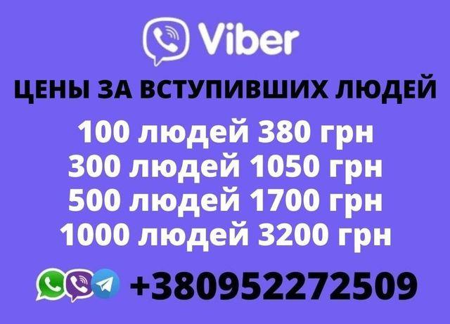 Рассылка продвижение Viber | Раскрутка Вайбер ЦА Украина