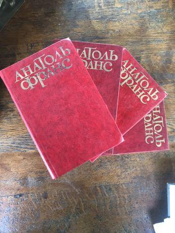4 тома Анатоль Франс