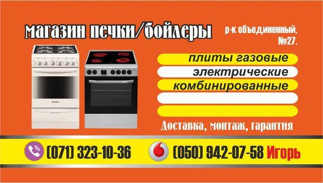 Газовая плита (электрическая, комбинированная печка) от 8500 Р