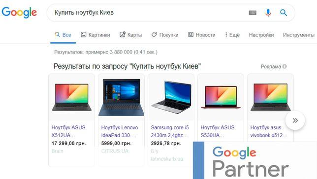 **Настройка Контекстной Рекламы Google Ads И Google Покупок, Merchant