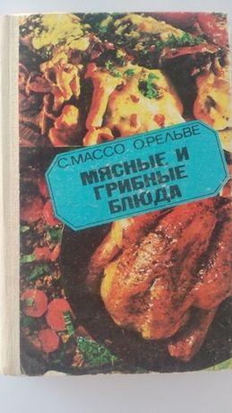 """Рецепты """"Мясные и грибные блюда"""", Таллин, твёрд.переплёт,отличн сост.!"""