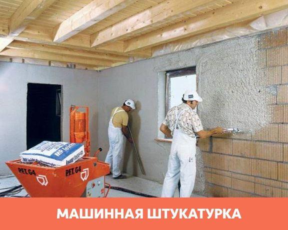 Машинна штукатурка стен (гипсовая, цементная)220/380V опыт более 9 лет