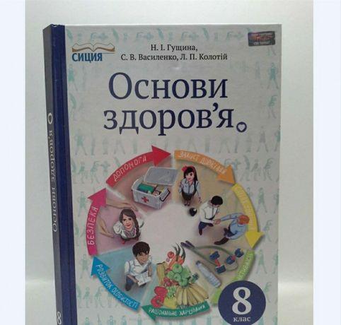 Підручник Основи Здоров'я 8 клас Н.І. Гущина