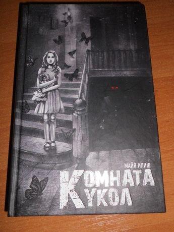 "Книга ""Комната кукол"""