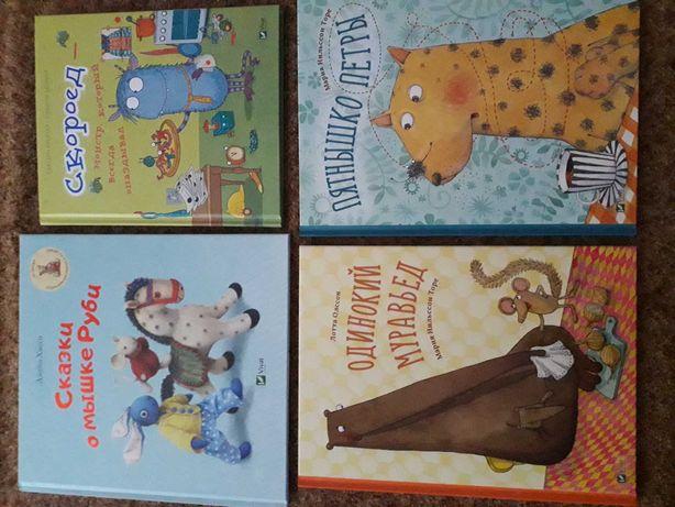 Детские книги, книги для детей