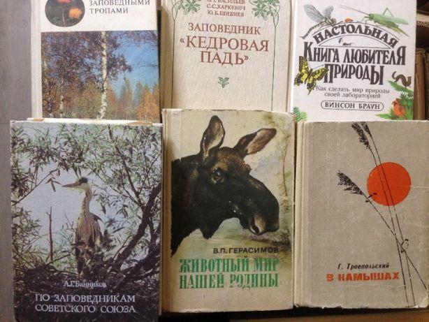 По заповедникам, Книга любителя природы, Живот мир нашей Род,В камышах