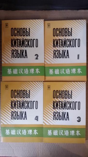 Основы китайского языка. Китайский язык. Учебник.