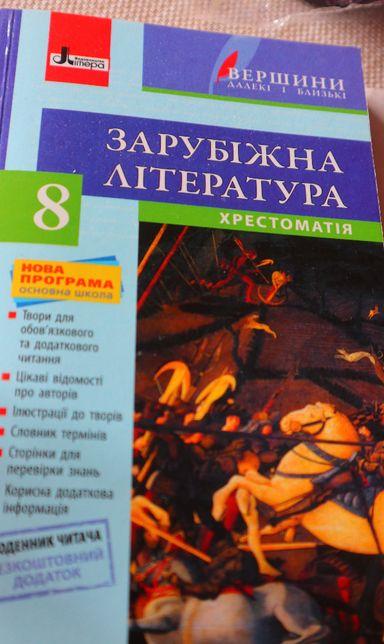 в отличном состоянии,учебник по зар.лит+щоденник для 8кл.автор Столий