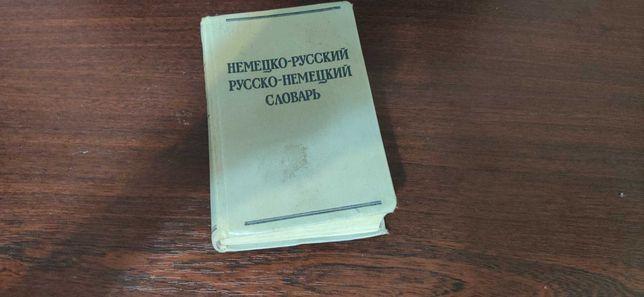 Русско-немецкий . Немецко-русский словарь