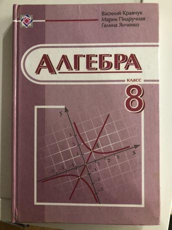 Алгебра 8 класс Кравчук на русском