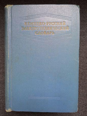 Немецко-русско электротехнический словарь